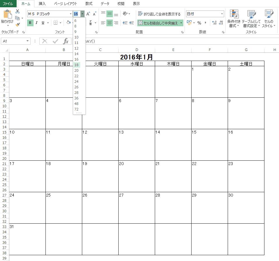 nエクセルで2016年カレンダー作成 無料テンプレート付き