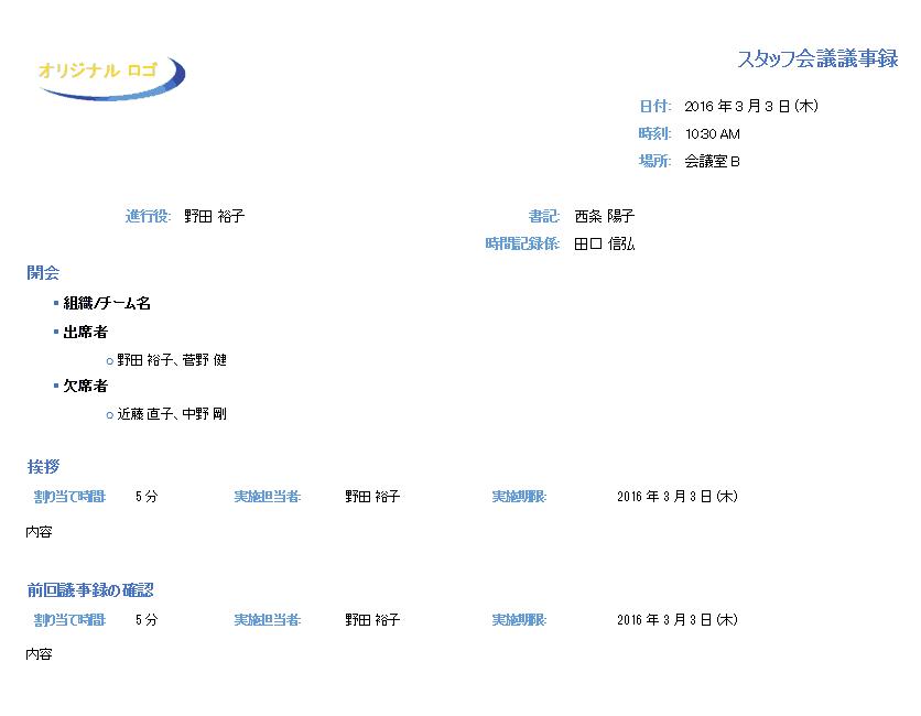 議事録用の無料wordテンプレート