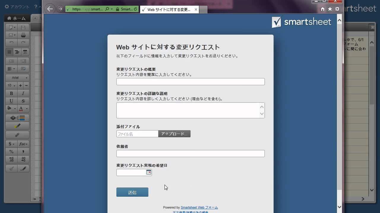Smartsheet の Web フォーム機能